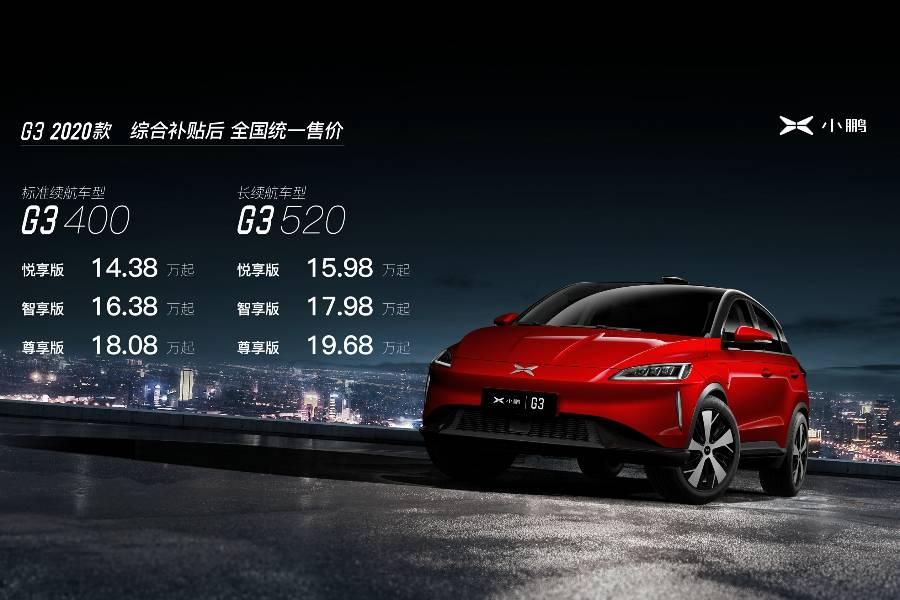 除了售价降低和续航提升,改款后的小鹏G3还有哪些不同?