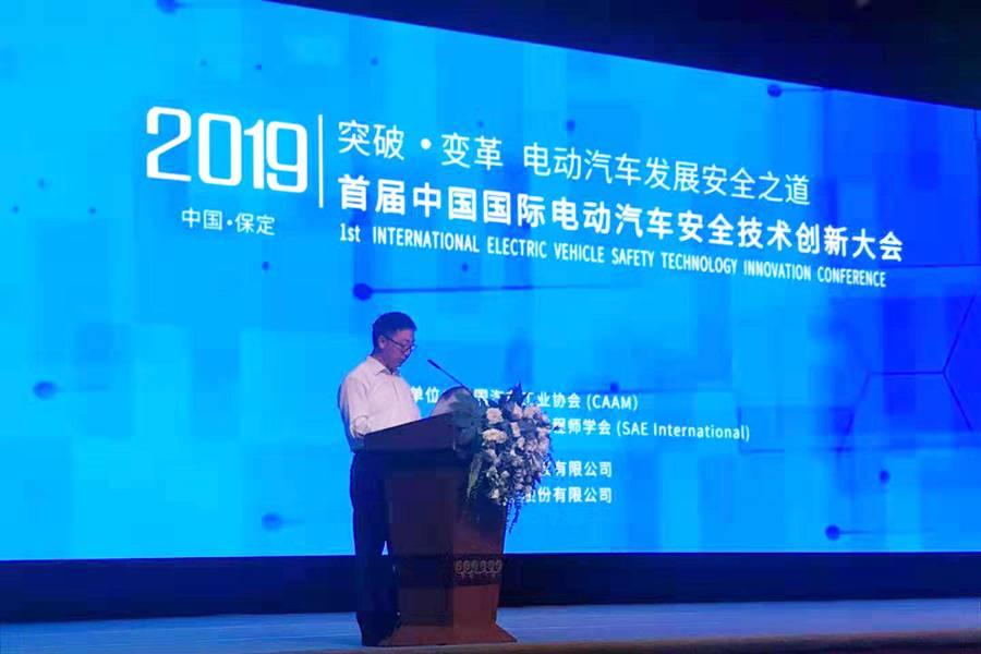 2019首届中国国际电动汽车安全技术创新大会,蜂巢能源