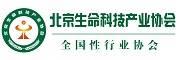 北京生命科技产业协会