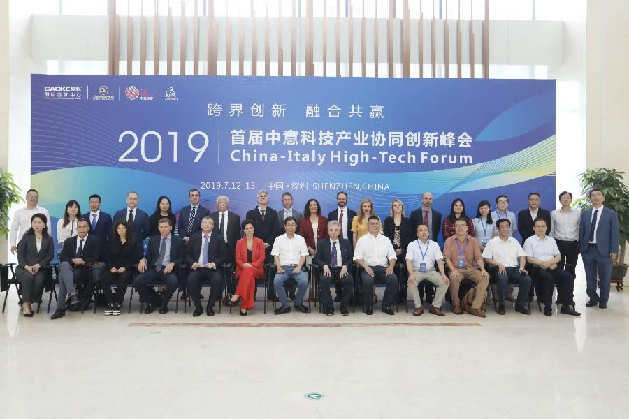 中意国际创新中心正式成立 ,加速推动科技创新融合发展
