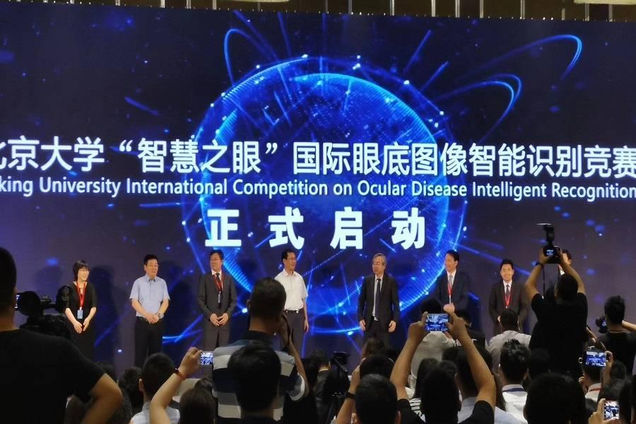 """国际眼底图像智能识别竞赛""""鸣枪起跑"""",加速资源开放、数据共享"""