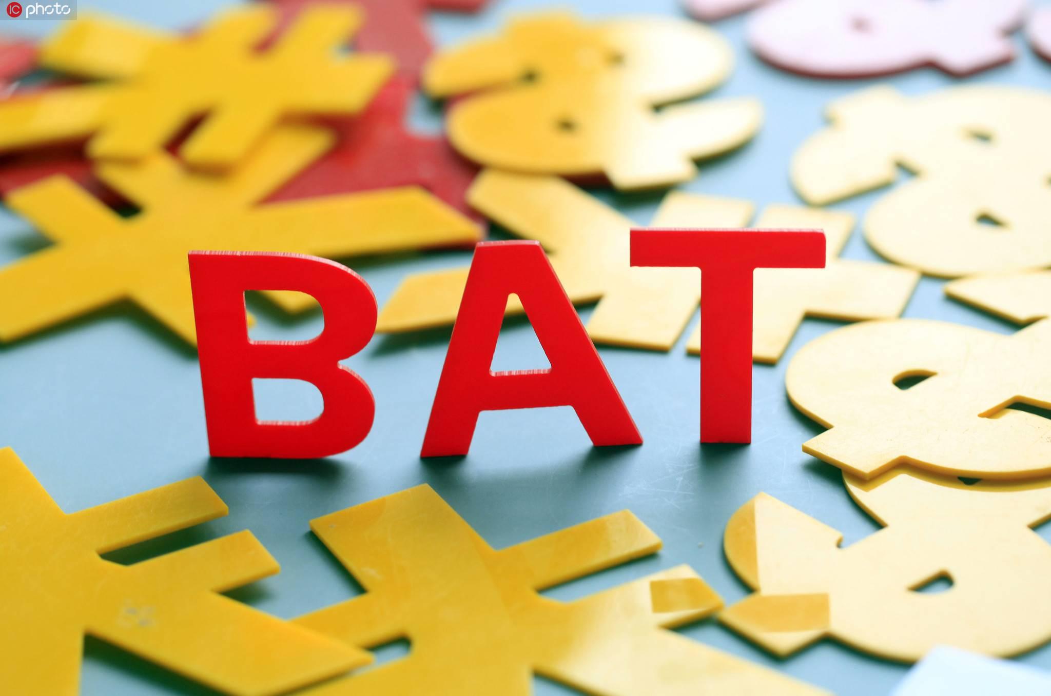 BAT,亿欧智库,蚂蚁金服
