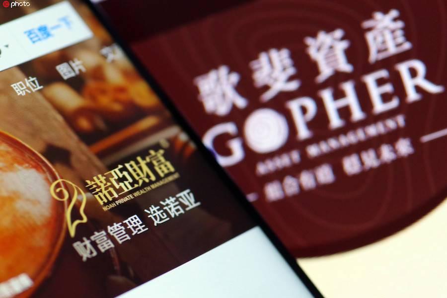诺亚之雷:中国第三方财富管理的生存悖论