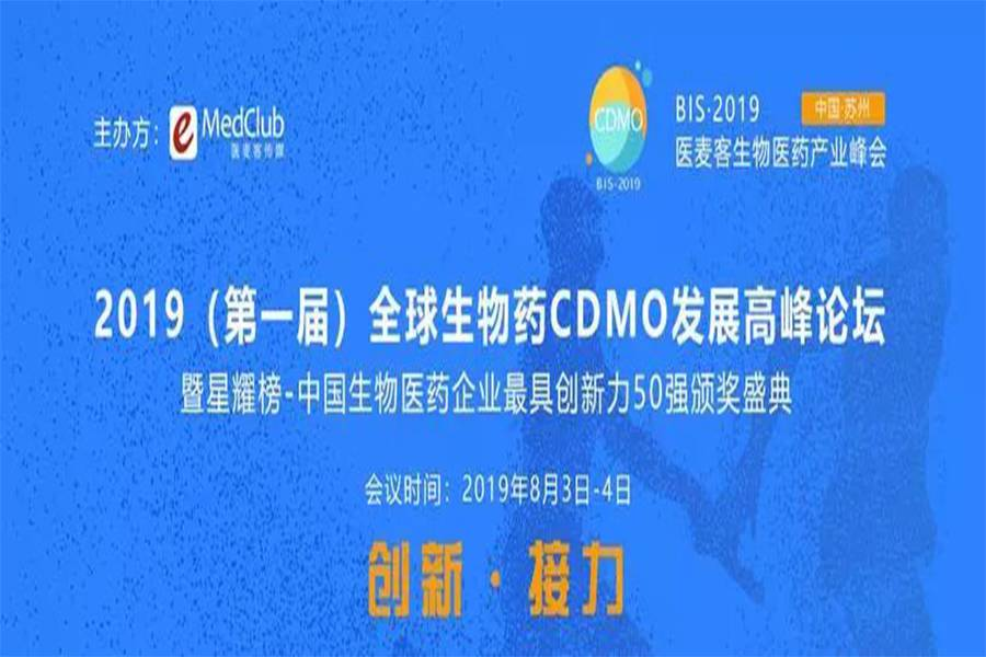 2019年度中国生物创新药领域又一盛会即将开幕