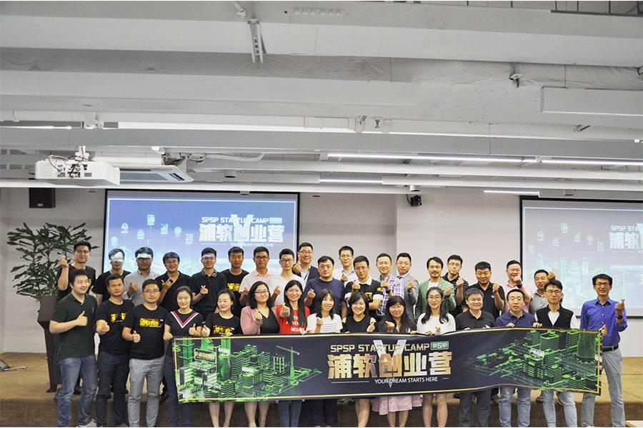 第五期浦软创业营正式开营