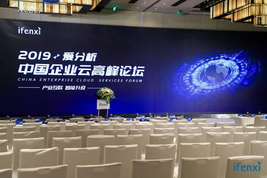 企业云高峰论坛在京举行