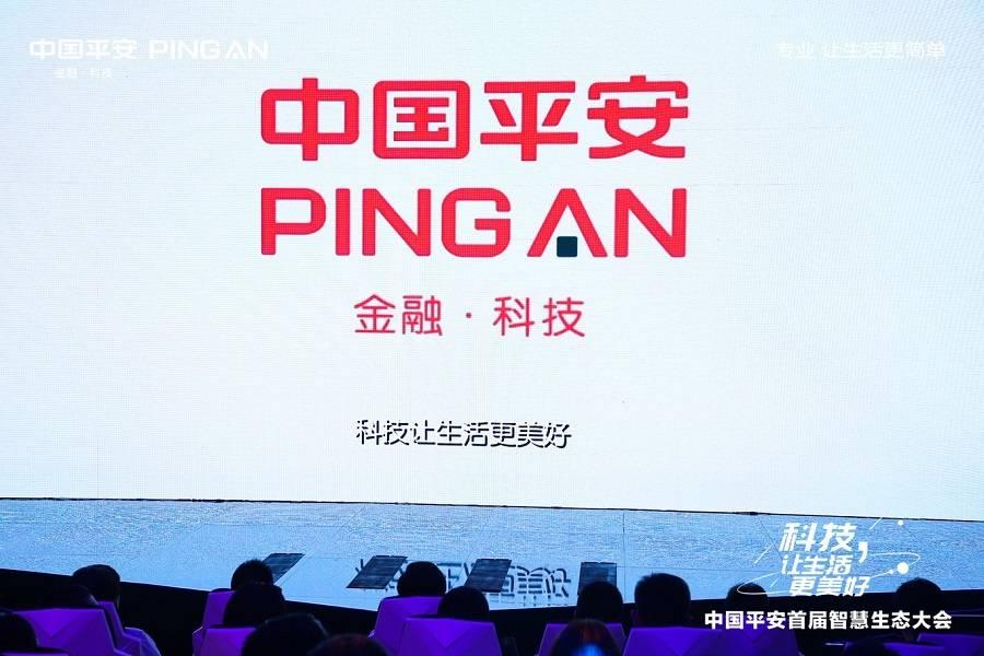 中国平安,中国平安,平安科技,生态,智慧城市,平安智慧城