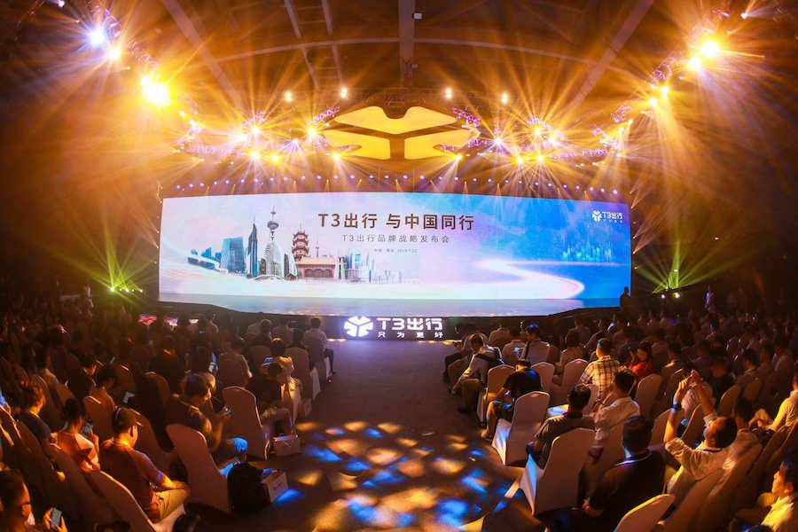 T3出行正式登陆南京,年底前将投放2万台车