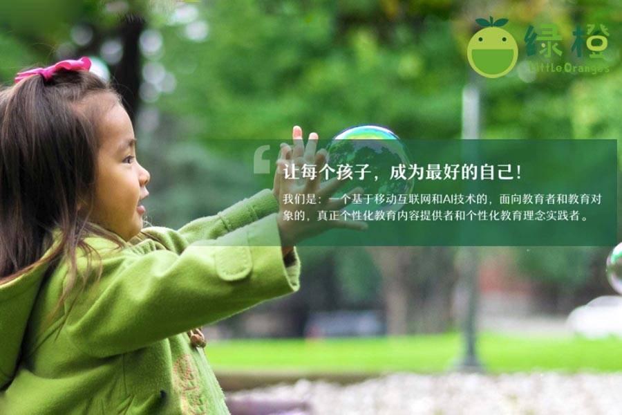 绿橙教育,个性化教学,幼儿园,SaaS系统