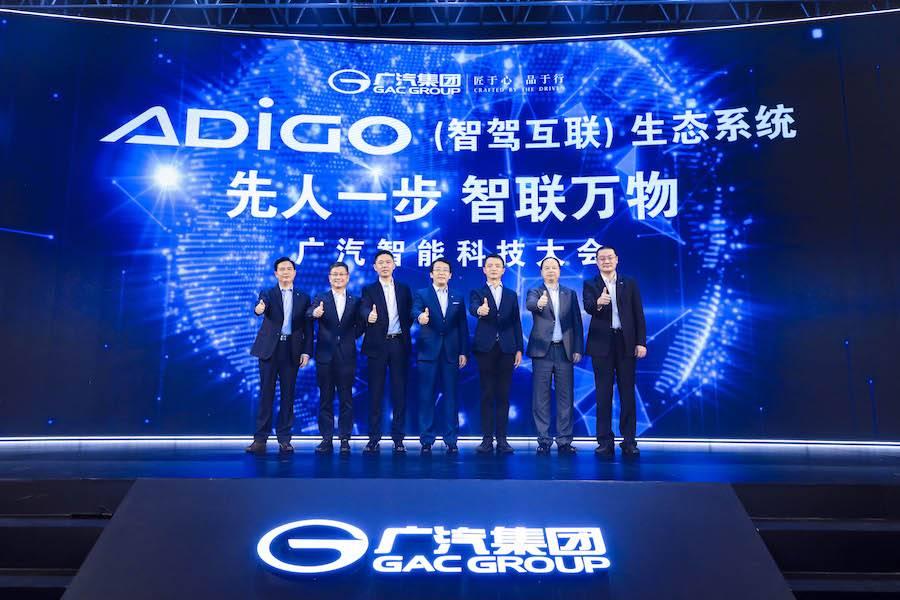 广汽集团发布ADiGO生态系统,Aion LX将率先搭载该系统