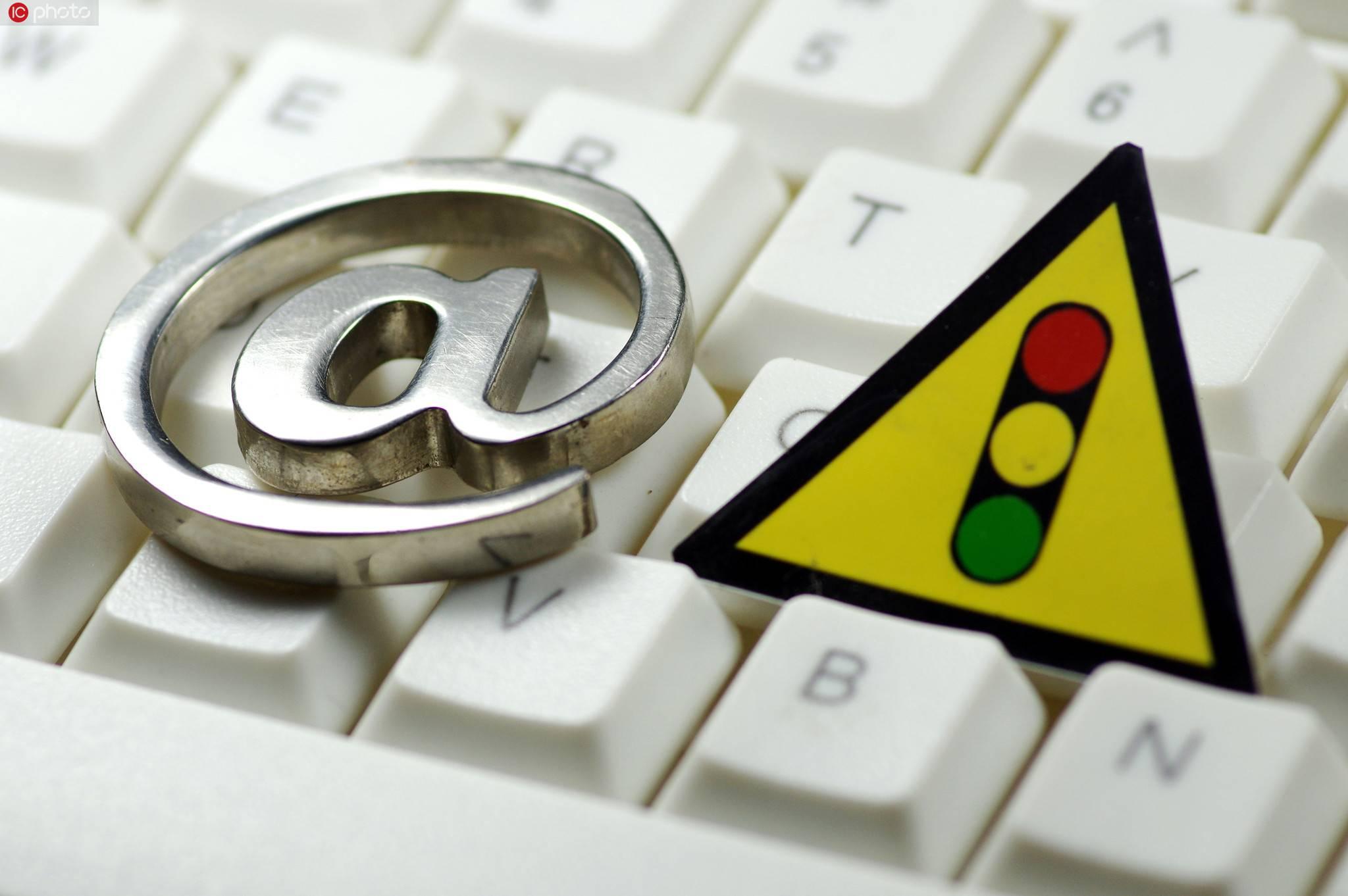 网络安全 GDPR 互联网