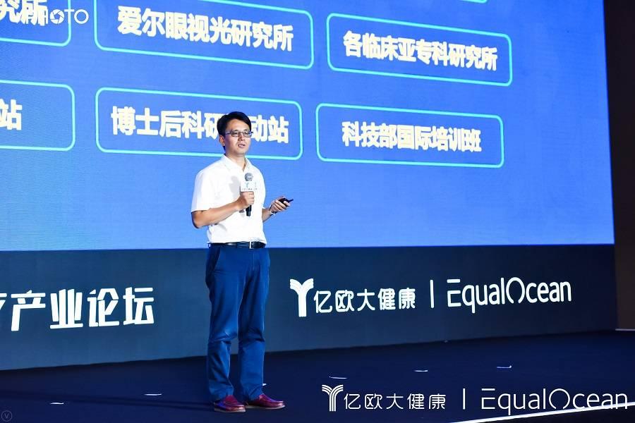 爱尔眼科副总裁吴士君:特色眼科医院的价值打造