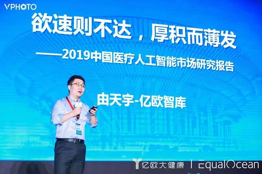亿欧由天宇:《2019中国医疗人工智能市场研究报告》发布与解读