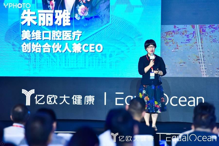 美维口腔医疗创始合伙人兼CEO朱丽雅:口腔产业的价值链接