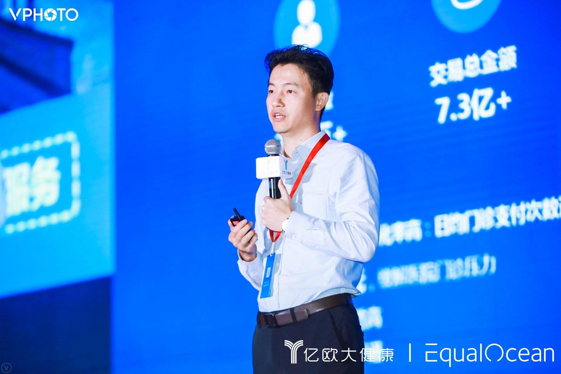 金蝶医疗CEO尹治国:互联网医疗服务如何链接医疗大数据?
