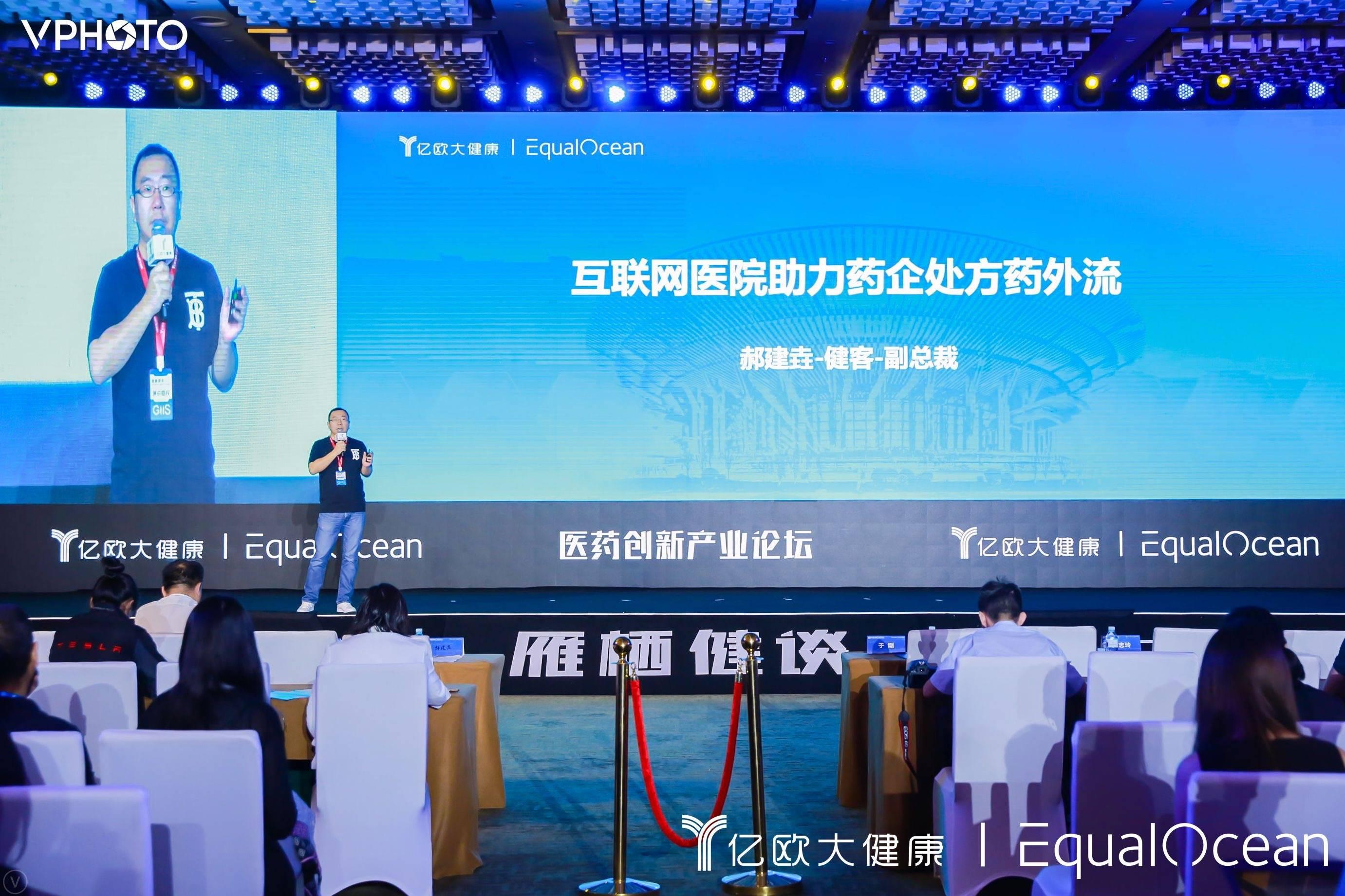 健客副总裁郝建垚:从医药电商到打造医药结合业闭环