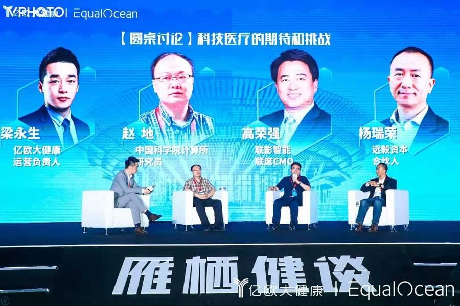 圆桌讨论丨科技医疗的期待和挑战