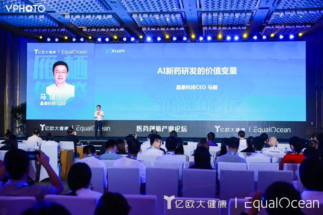 晶泰科技CEO马健:AI新药研发的价值变量