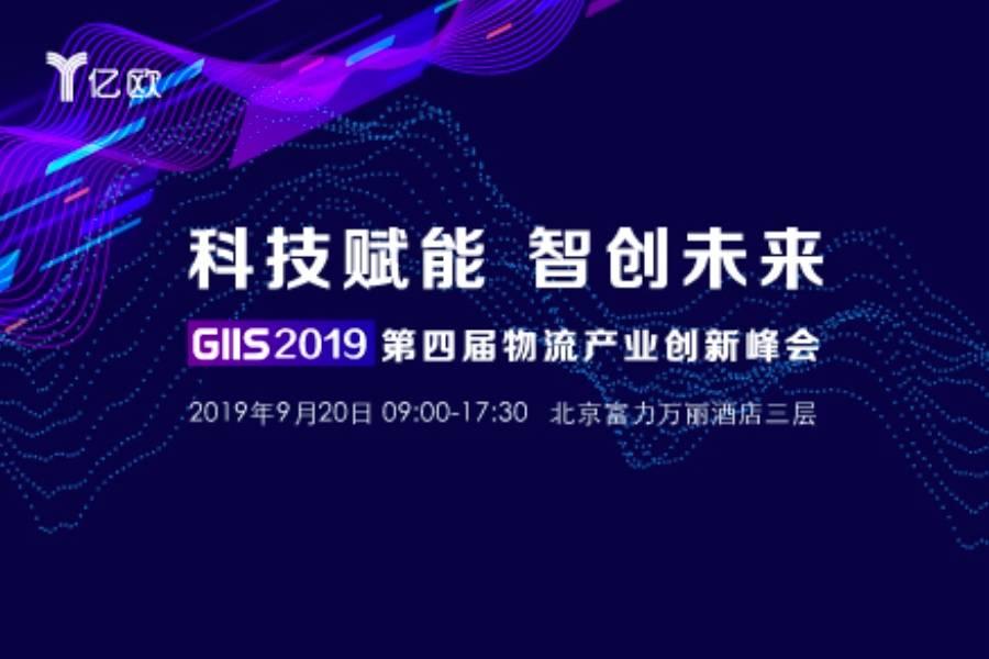 GIIS 2019第四届物流科技创新峰会将在京召开
