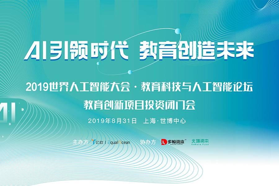 2019世界人工智能大会·教育创新项目投资闭门会