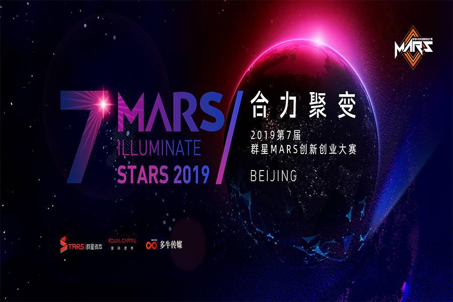 第七界群星MARS创新创业大赛