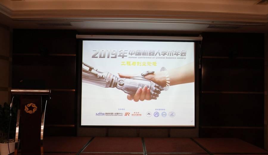 独家丨2019中国机器人学术年会沈阳启幕,工程与创业论坛暴风分享