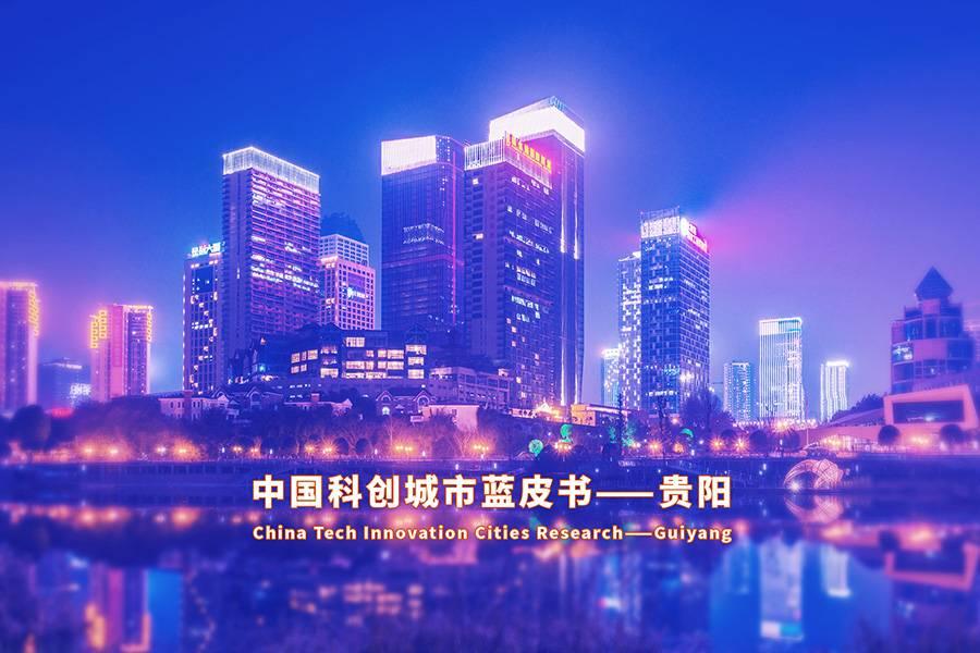 """2019中國科創城市藍皮書丨貴陽""""創新者""""15企業"""
