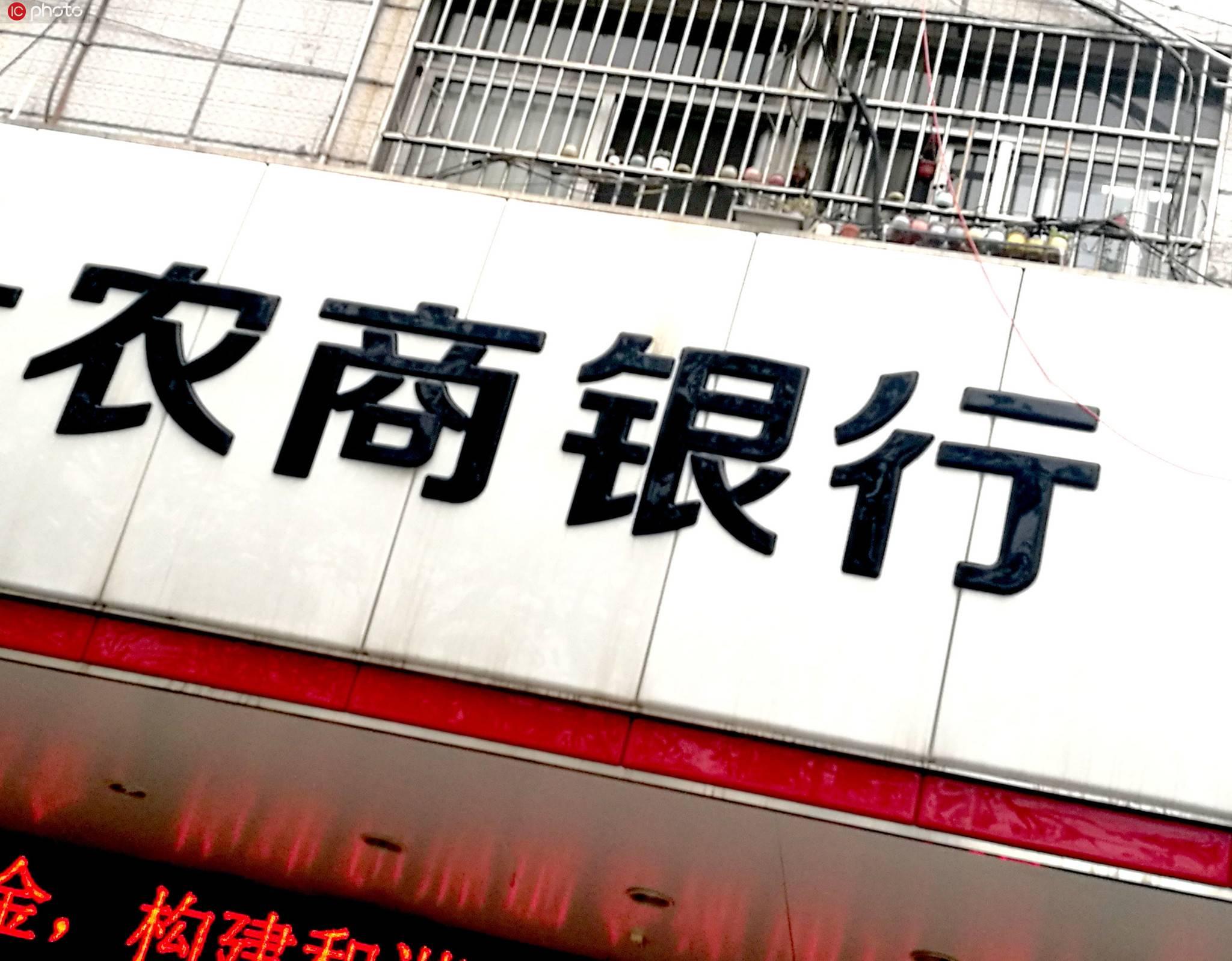 农村商业银行盲目扩张,付出代价