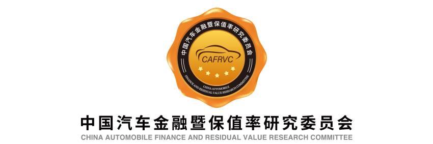 中国汽车金融暨保值率研究委员会