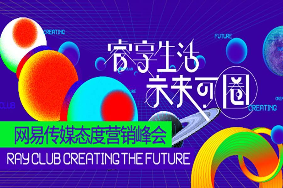 2019網易傳媒態度營銷峰會在滬舉行
