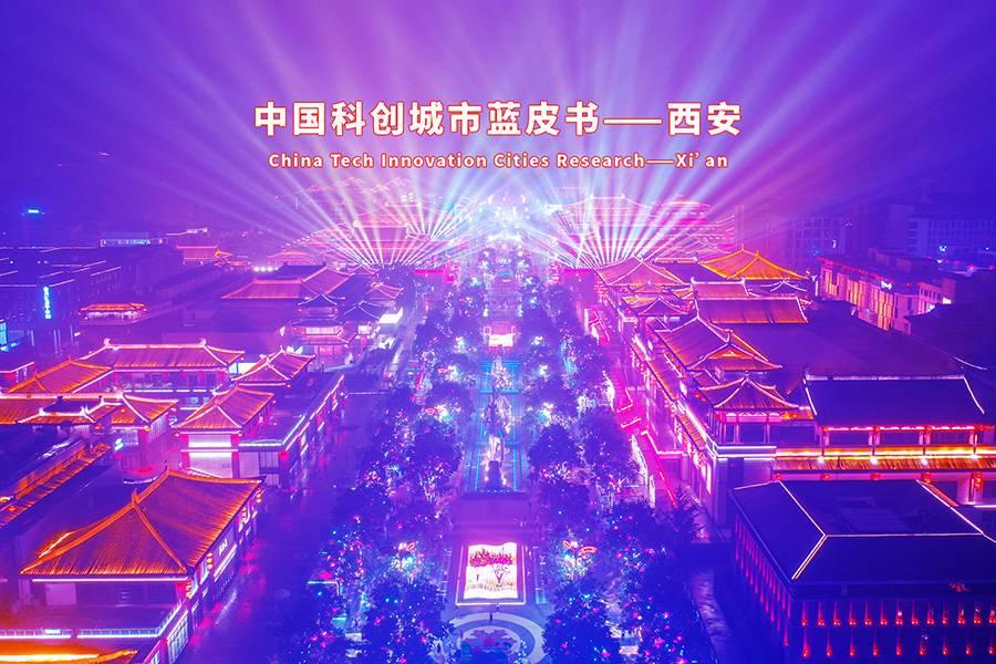 2019中国科创城市蓝皮书丨西安创新者20加微信送彩金最新网站,世界创新者年会,西安创新加微信送彩金最新网站,科创城市榜单