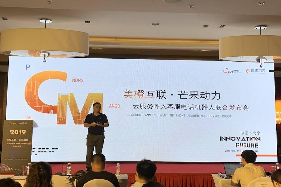 呼入式电话机器人在京发布,物流企业客服迈入AI时代