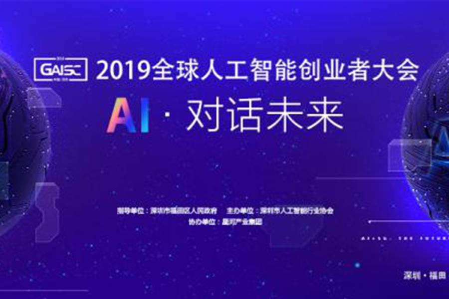 全球人工智能创业者大会进入倒计时