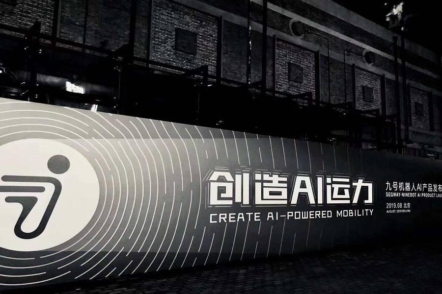 首发丨从平衡车到服务机器人,九号机器人抢滩即时配送万亿市场