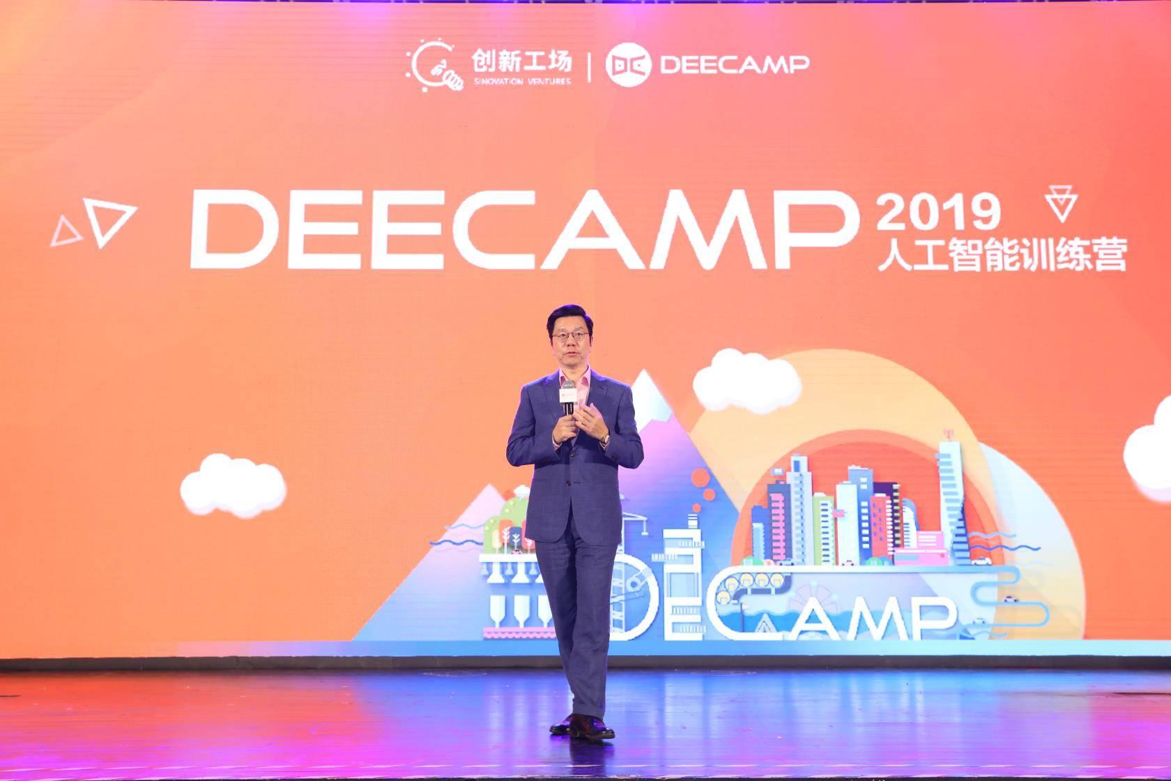 培养大学生解决真实世界问题的能力,2019DEECAMP人工智能训练营结营