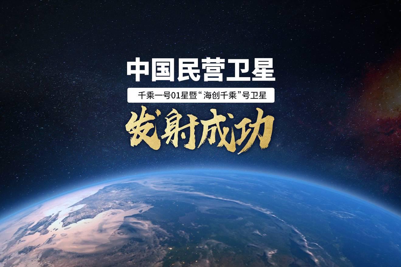 首发丨海创千乘号发射入轨成功!千乘探索实现民营卫星领域多个第一