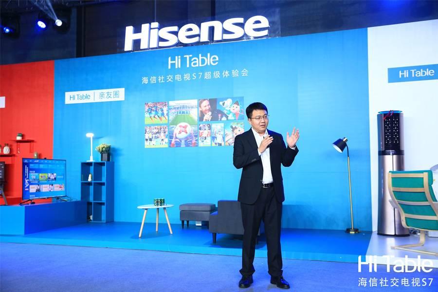争夺客厅C位,海信发布Hi Table社交电视S7系列