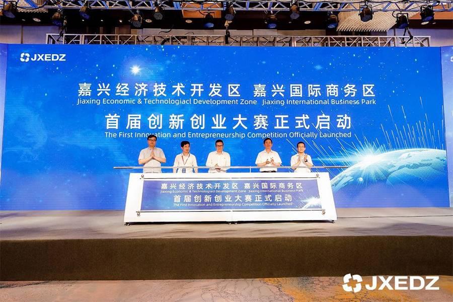 嘉兴经开区首届创新创业大赛正式启动