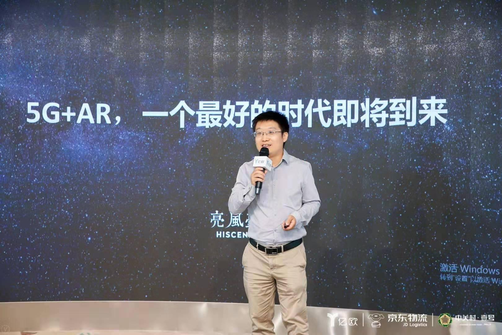 亮风台吴仑:理论到实践,5G+AR带来五大变化