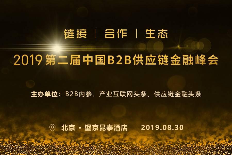 2019中国B2B供应链金融峰会月底举行