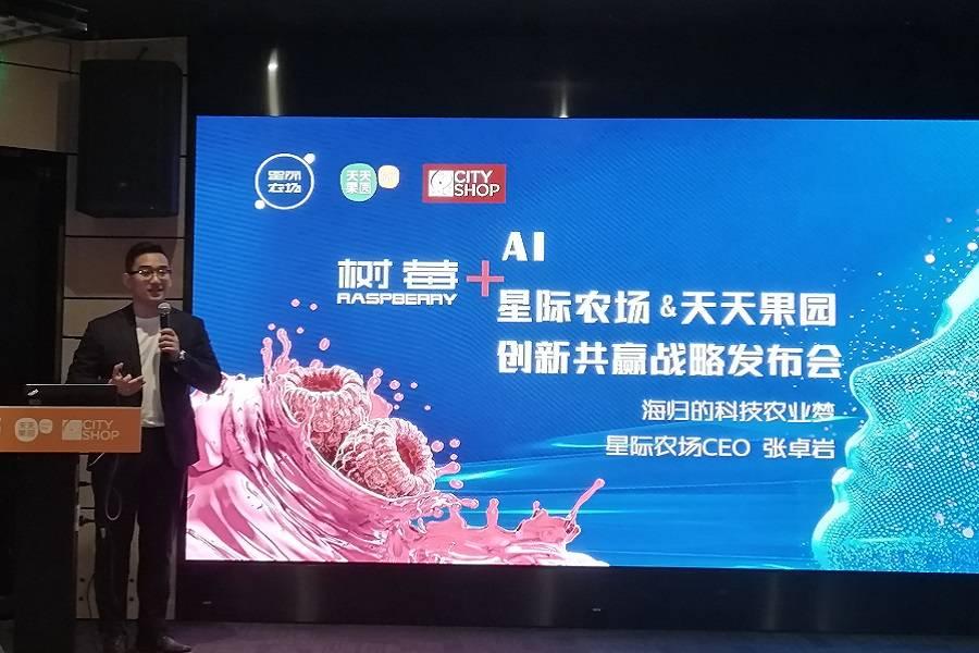 天天果园与星际农场合作,共推AI农业科技商业落地
