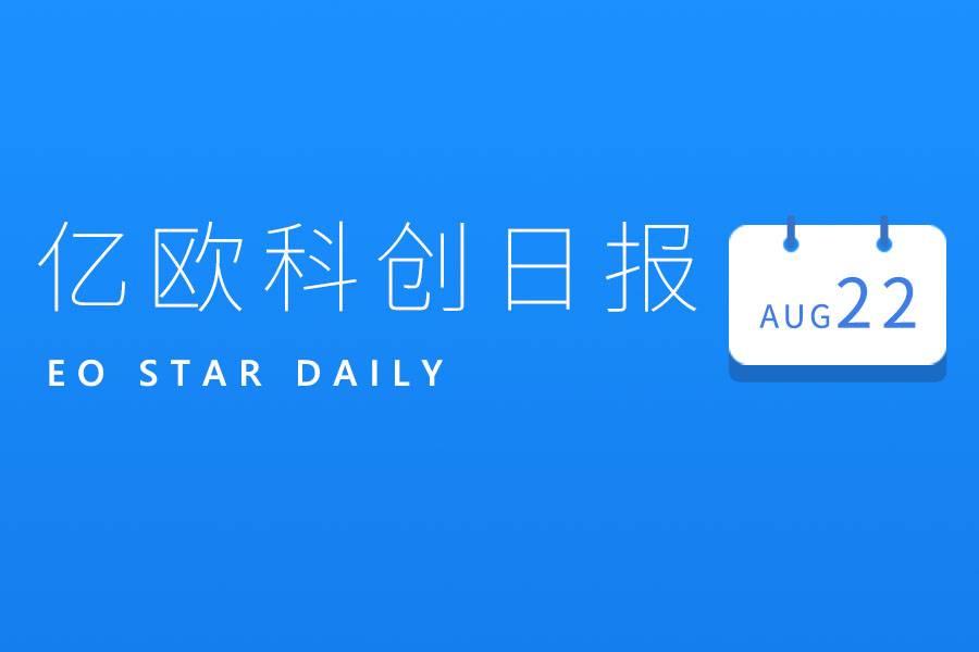 科创日报22日简讯:中微公司发财报,拿下今日科创板涨幅第一