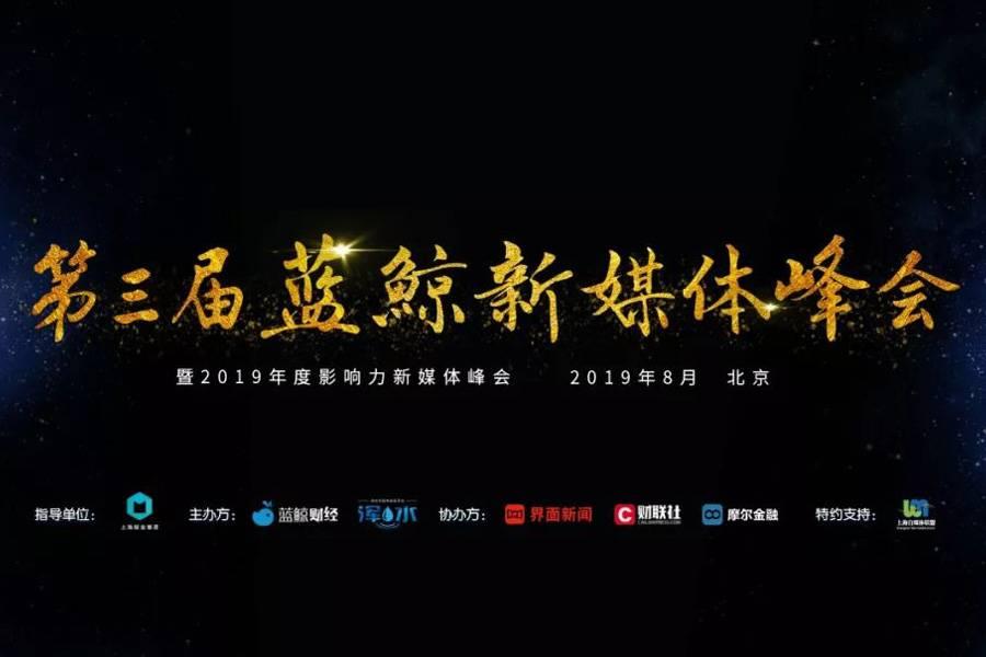 8月29日蓝鲸新媒体峰会剧透