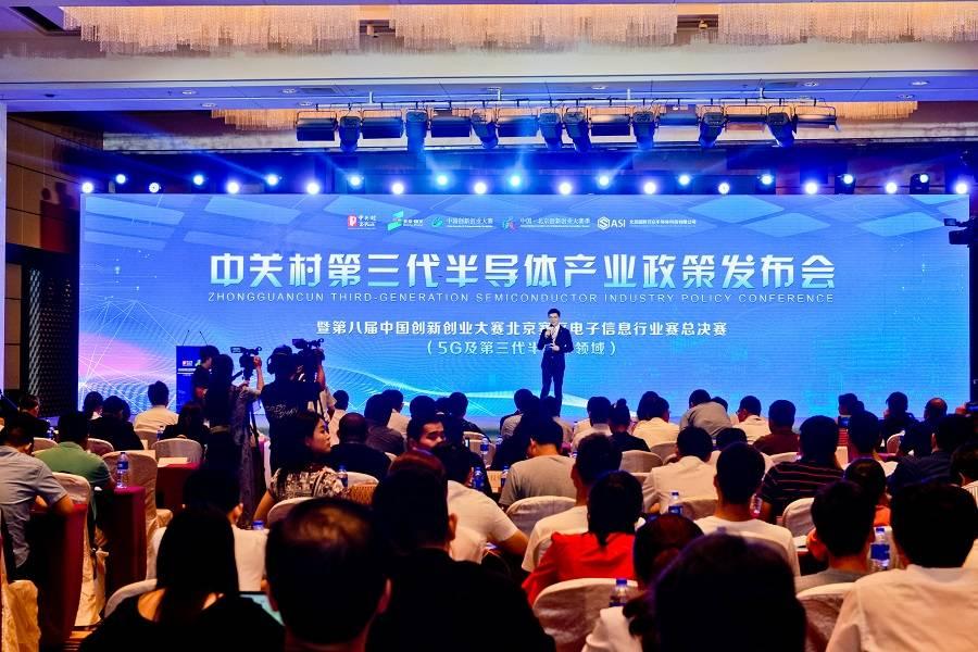 50亿推5G产业融合,中关村第三代半导体产业政策发布