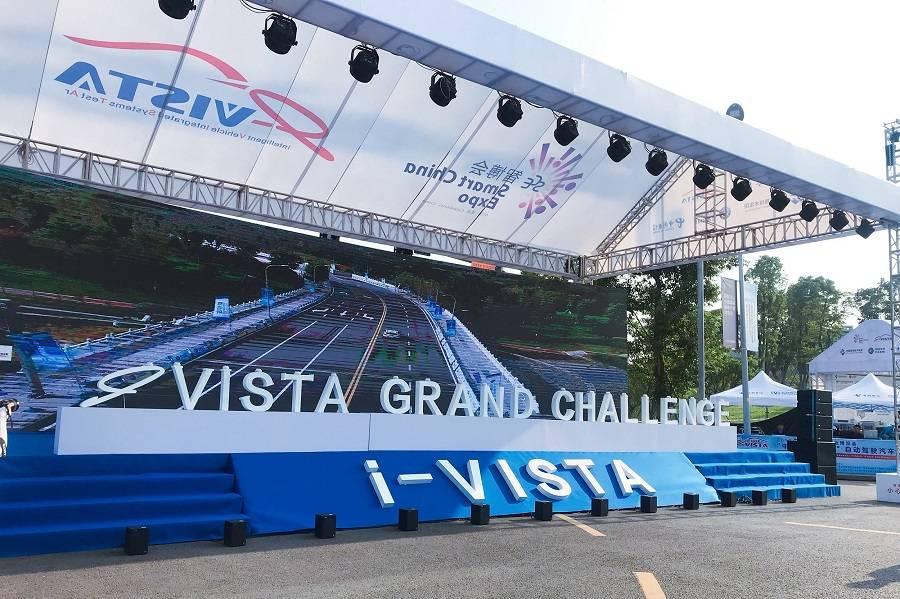 2019i-VISTA自动驾驶挑战赛正式开幕