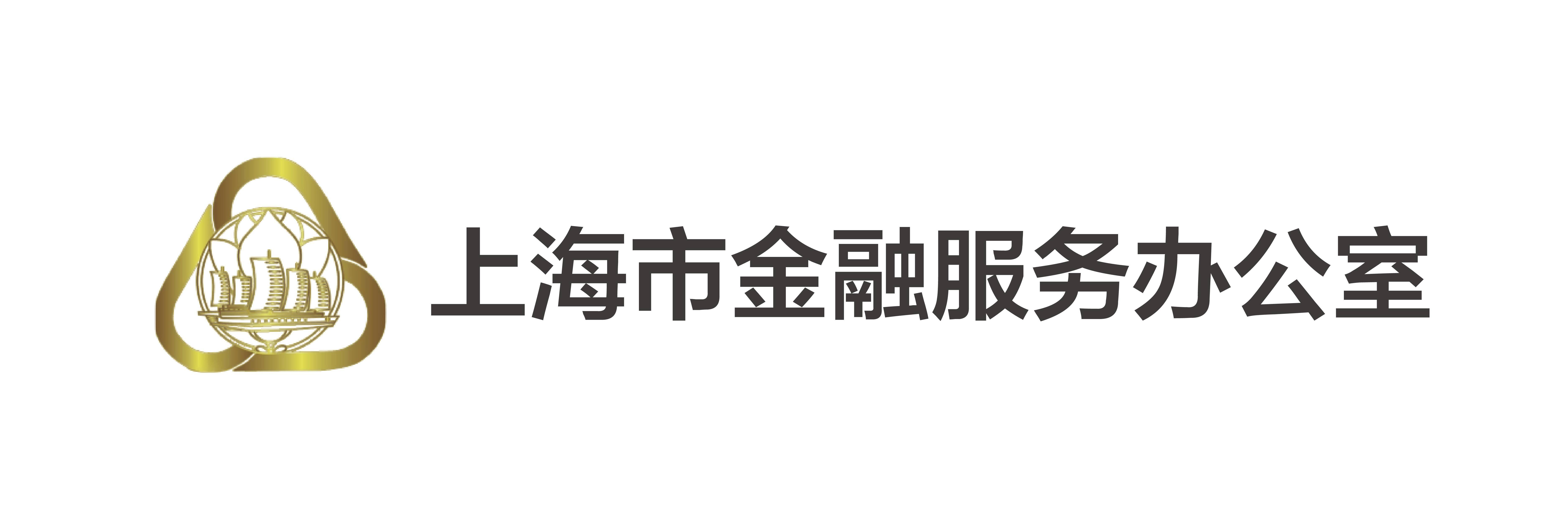 上海市金融服务办公室