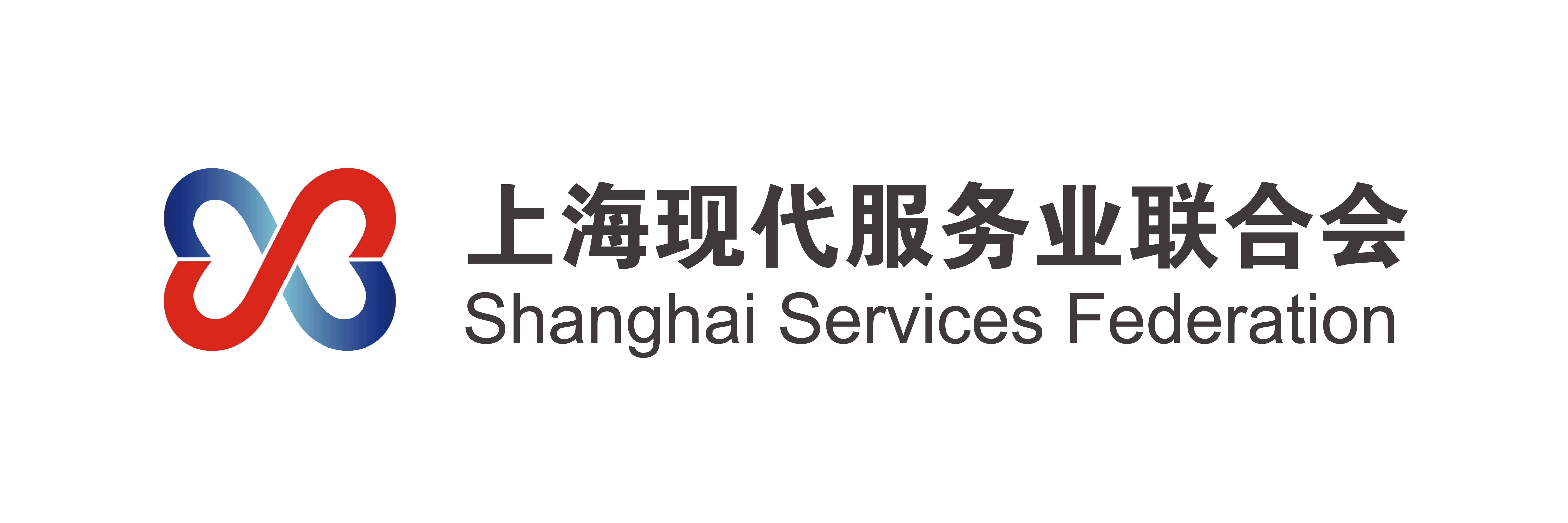 上海现代服务业联合会