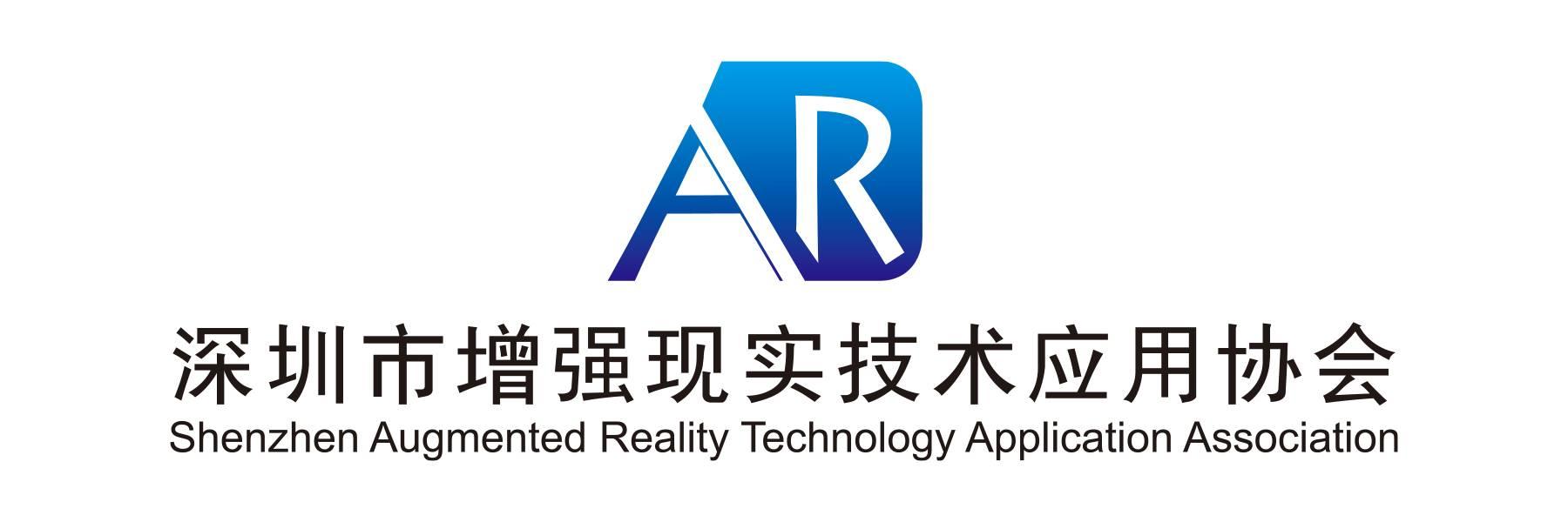 深圳市增強現實技術應用協會