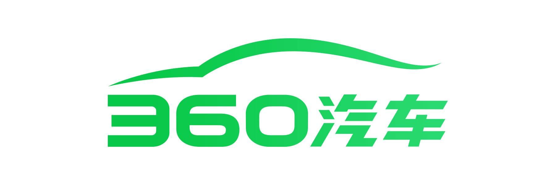 360汽车