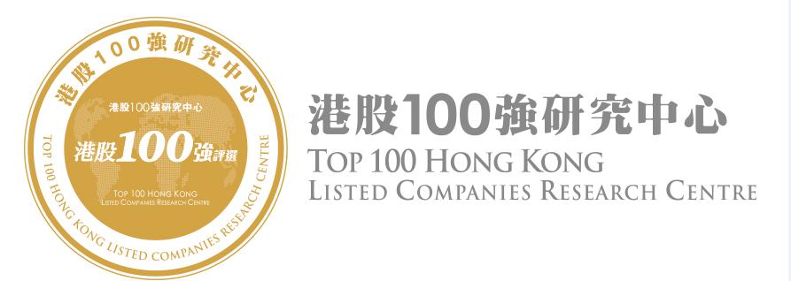 港股100强研究中心